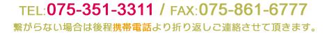 電話番号・FAX RAVISTA二条スタジオの連絡先 京都市役所 寺町御池
