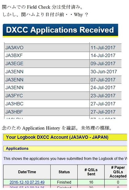 DXCC_20170803