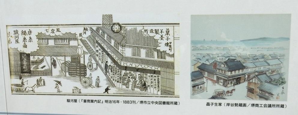 堺、浜寺 069