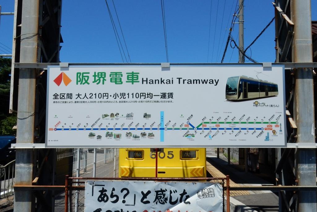 堺、浜寺 104