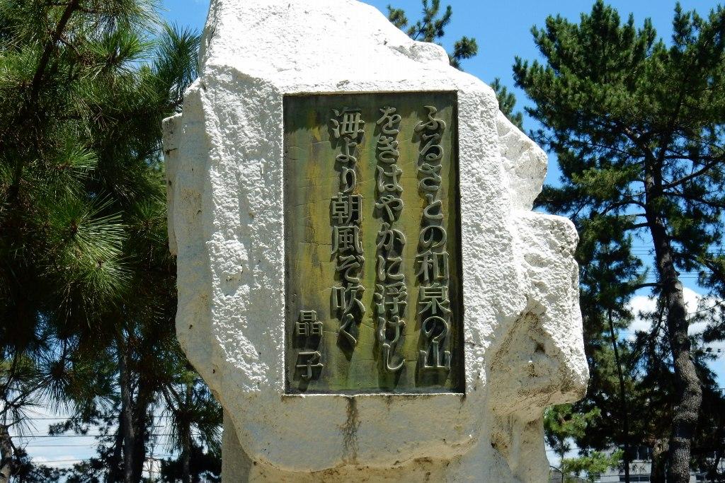 堺、浜寺 109