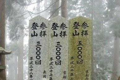 祇園祭愛宕山 209
