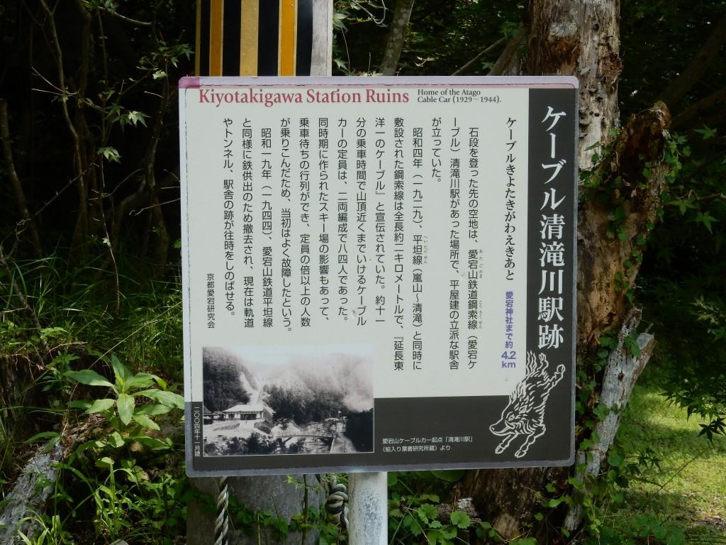 祇園祭愛宕山 253