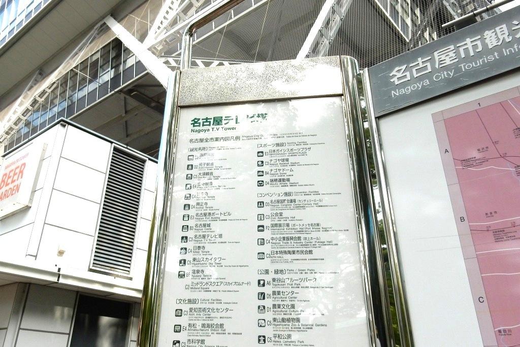 名古屋 181