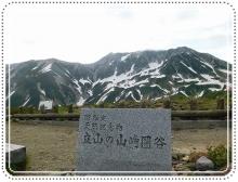ライチョウ立山 (55)