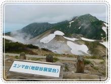 ライチョウ立山 (57)
