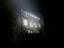 2017年09月05  車山日の出 (3)