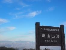2017年09月05  車山日の出 (44)