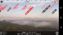 2017年09月05 車山山名 (2)