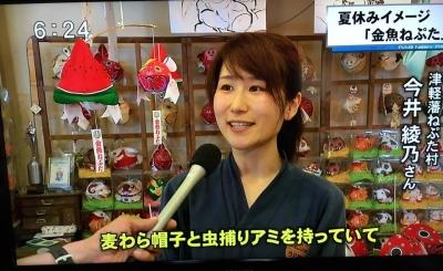 金魚ねぷたテレビ2