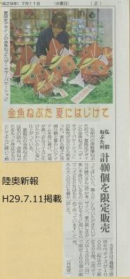 夏限定金魚ねぷた陸奥新報