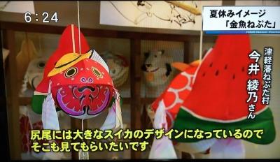 金魚ねぷたテレビ5