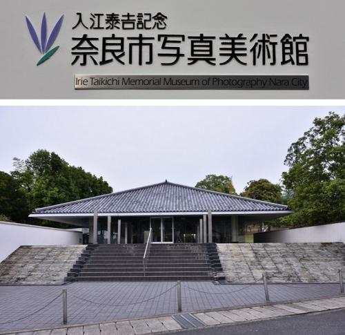 奈良写真美術館外観