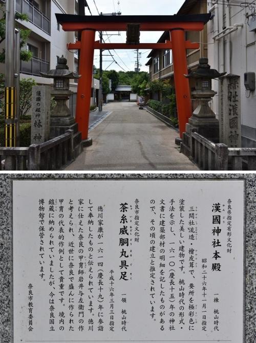 漢國神社1