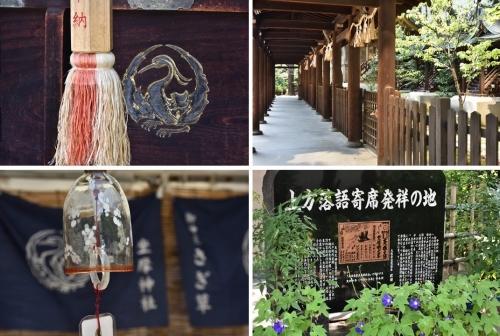 坐摩神社2