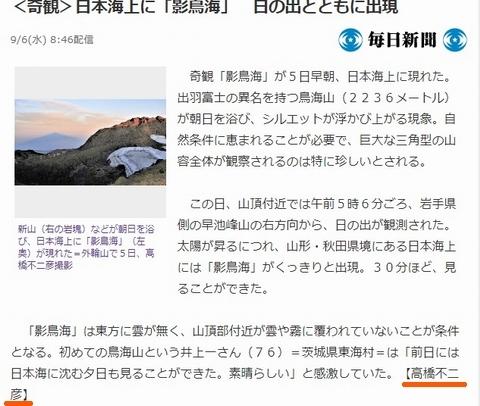 ヤフーニュース不二彦さん②