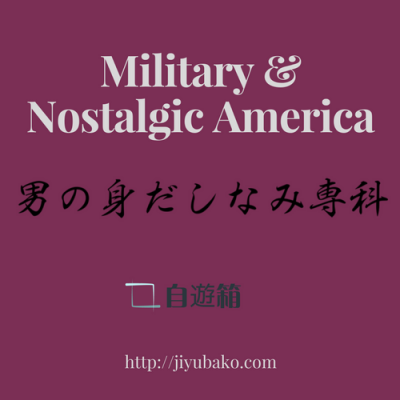 Military Nostalgic America