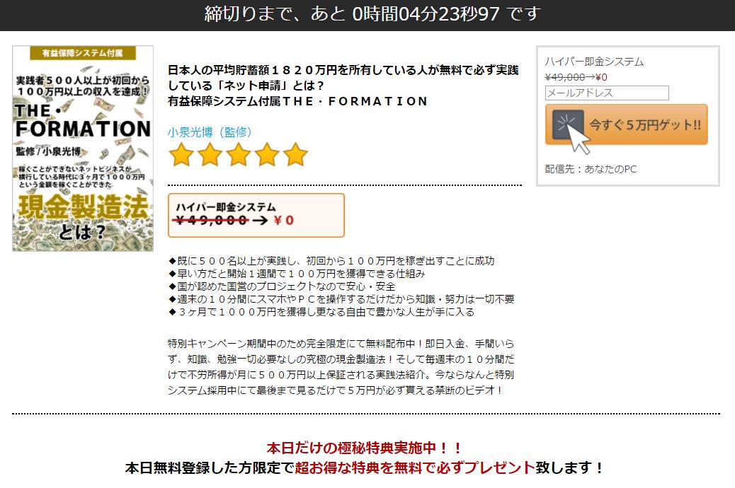 現金5万円プレゼント(相当の商材)