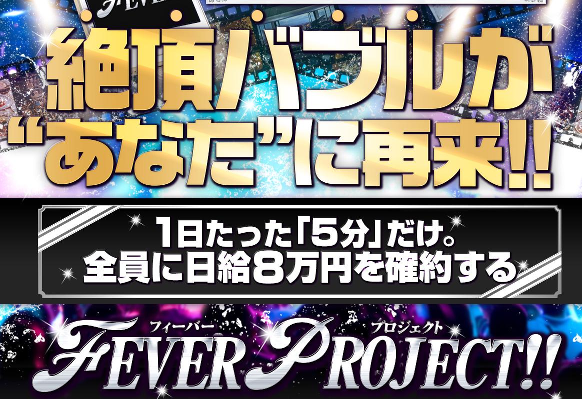 日給8万円、フィーバープロジェクトの案件です。