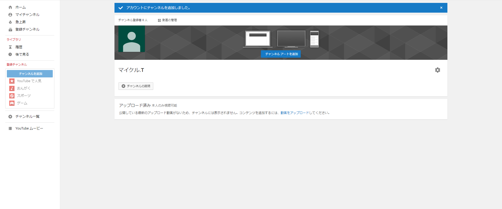 チャンネル作成3