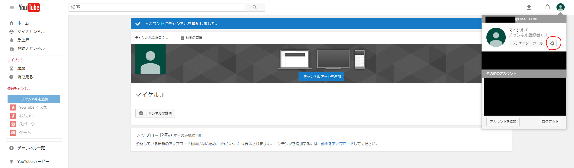 チャンネル登録4