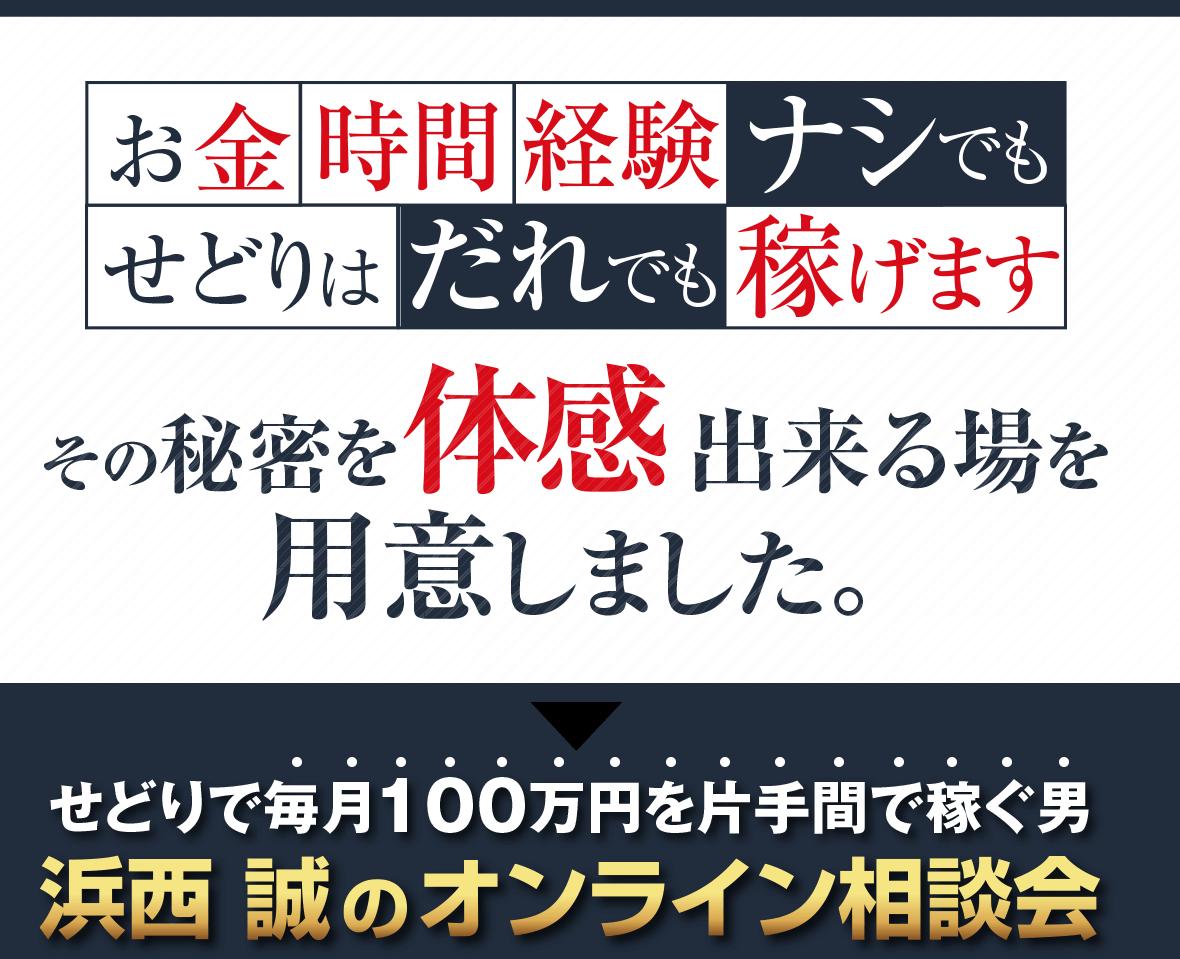 オンライン相談会LP