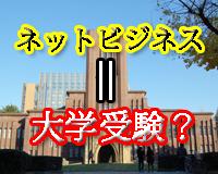 ネットビジネス大学受験