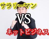 サラリーマンVSネットビジネス