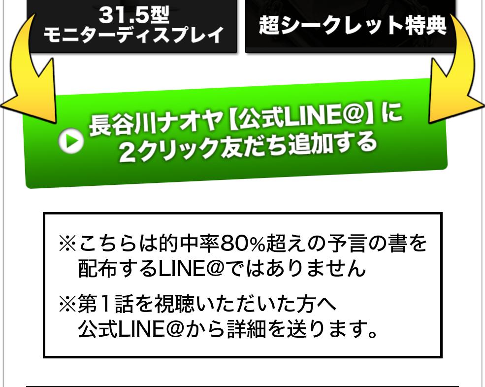 与沢 LINE登録画面