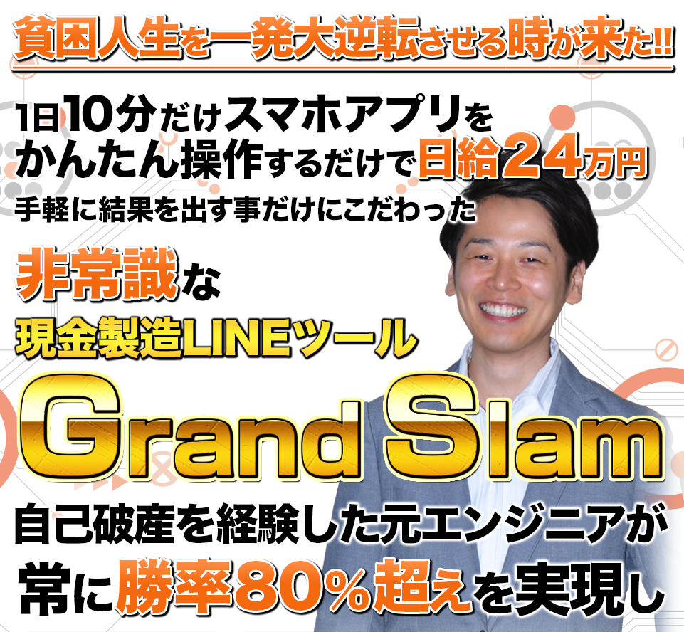Grand Slam LP