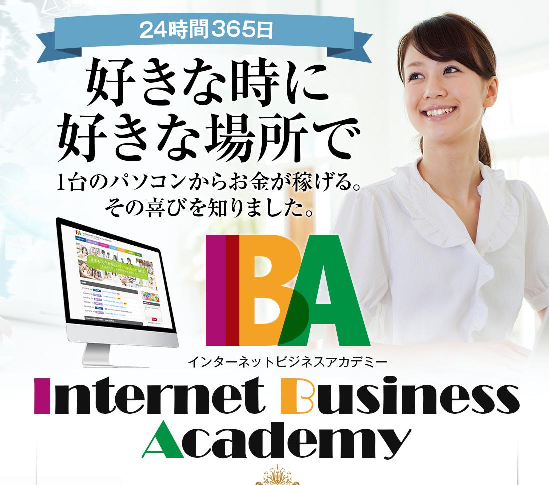 IBAインターネットビジネスアカデミー