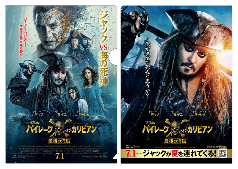 pirates5_present (1)