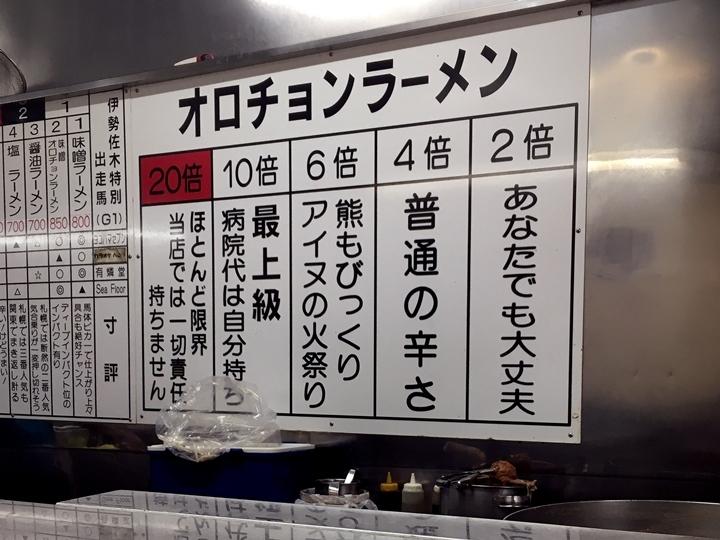 耒々軒 /横浜 関内