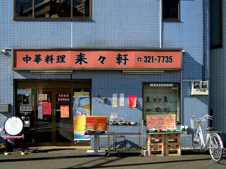 rairaiken_tobe.jpg