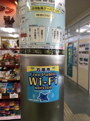 石垣Wi-Fi
