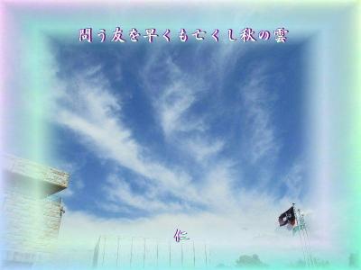 フォト575qq0804『 問う友を早くも亡くし秋の雲 』