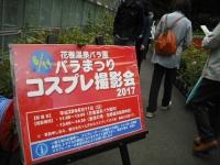 2017-06-11花巻温泉のバラ園003