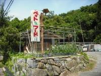 2017-06-26重箱石03