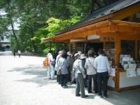 2017-06-24平泉・毛越寺あやめ祭り009