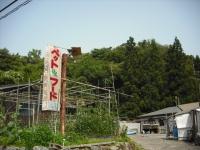 2017-07-10重箱石03