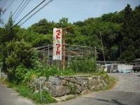 2017-07-11重箱石03