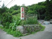 2017-07-18重箱石02