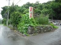 2017-07-29重箱石03