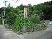 2017-07-31重箱石03