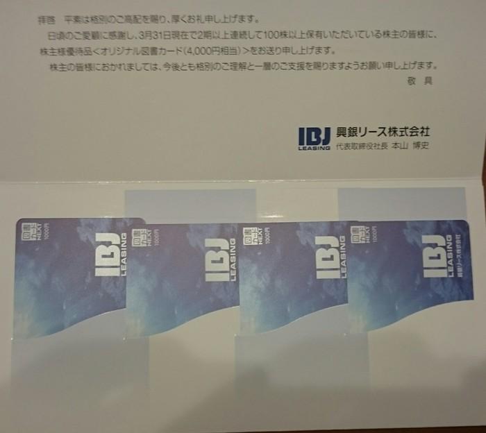 興銀リース_201706