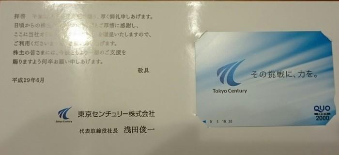 東京センチュリーリース201703