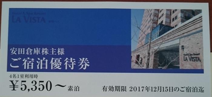 安田倉庫2017