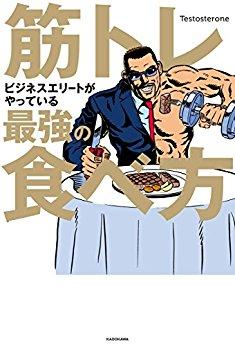 最強の食べ方testosterone