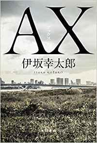 AX伊坂幸太郎