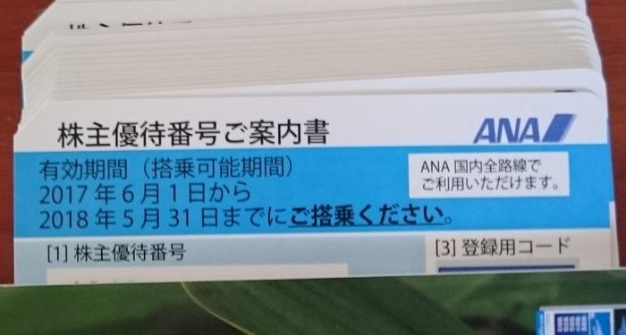 201703全日空